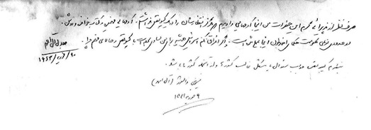Jalal Al-e Ahmad and Simin Daneshvar's writing from the Kibbutz's Guest book. I want to thank the archive of Kibbutz Ayelet Ha'Shahar and archivist Noa Herman for helping in recovering this image