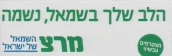 meretz neshama
