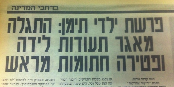 Yedioth Aharonot: 'Yemenite children's affair: Birth and death certificates were signed in advance.'