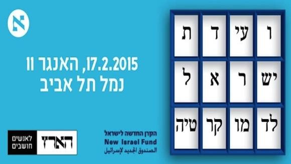 ועידת ישראל לדמוקרטיה